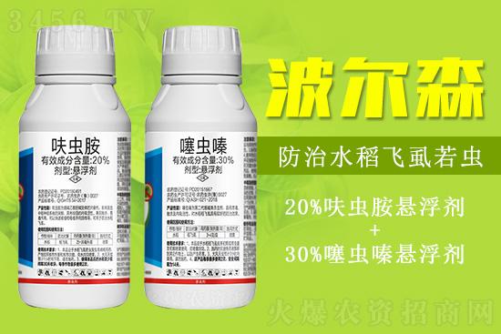 抗性害虫打不完?呋虫胺+噻虫嗪来帮忙!延缓抗性,效果好!